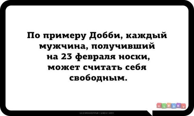 Большая подборка приколов к празднику 23 февраля