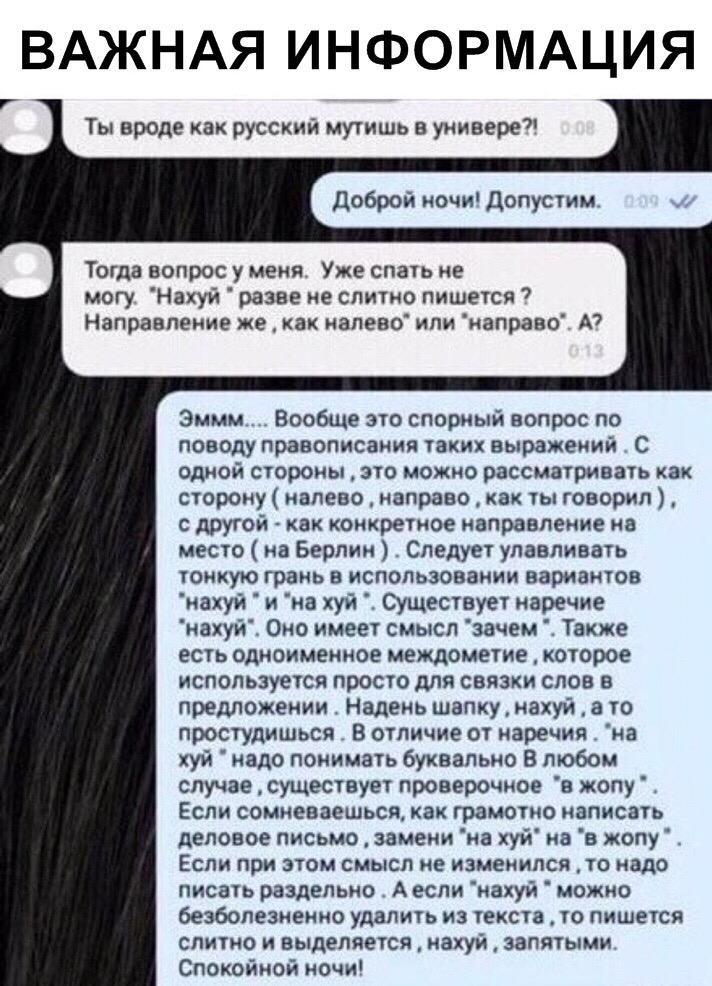 Анекдот Про Нахуй