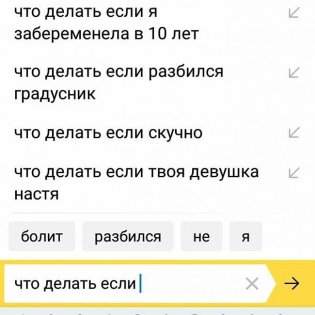 Смешные и необычные запросы в Google и Яндекс