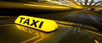 novyy zakon o taksi grozit povysit tseny v 10 raz 2 330x140 - Новый закон о такси грозит повысить цены в 10 раз