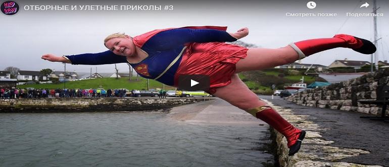 video hlpsrv 3 - Улетные видео приколы с девушками #3