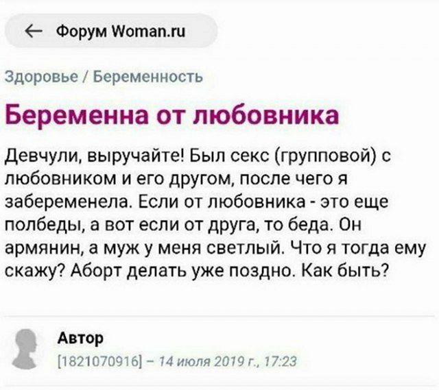 Интриги измены переписка с женских форумов