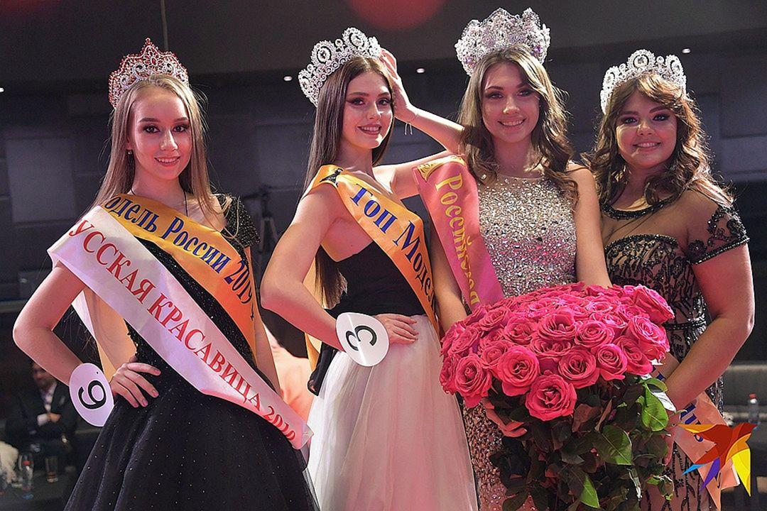 В Москве прошли финалы четырех всероссийских конкурсов красоты