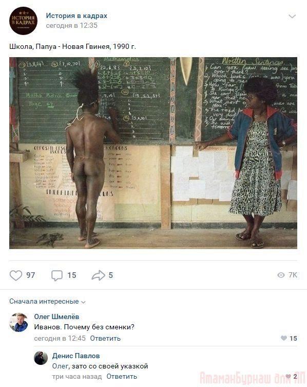 Смешные комментарии из социальных сетей 2020