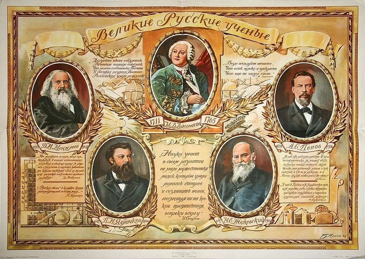 128 величайших изобретений русских ученых